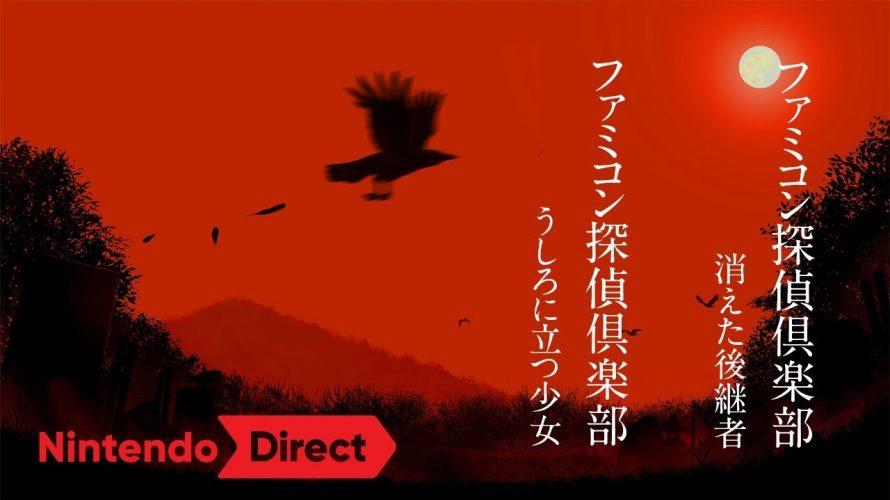 【#ファミコン探偵倶楽部】ディスクの前編&後編はふぁみこんむかしばなしだけちゃう Nintendo Direct 2019.9.5 で気になったソフト その7