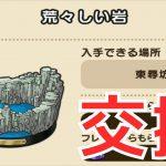 【#ご当地クエスト】冬と夜は危険。福井県「荒々しい岩」交換しませんか。vs 北海道(フレンドさん) と「カニ」の勝負になると思ったのに。トージンの村をめざそう!【#おみやげ交換 #ドラクエウォーク】