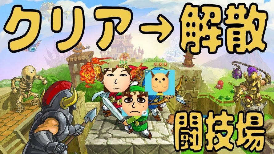 【#トライフォース3銃士】エンディング→解散→敵 (闘技場)