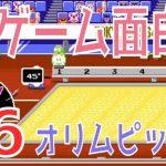 【#ゲーム面白話 6】TOKYO2020 オリムピック 面白噺。マリオ & ソニック 体験版をやってみよう雑談メインだけど