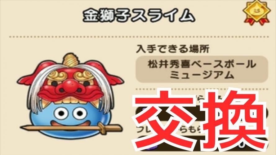 【#ご当地クエスト】石川県「金獅子スライム」交換しませんか。ノーミの村をめざそう!【#おみやげ交換 #ドラクエウォーク】