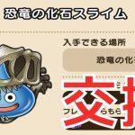 【#ご当地クエスト】福井県「恐竜の化石スライム」交換しませんか。ダイナソーの町をめざそう!【#おみやげ交換 #ドラクエウォーク】