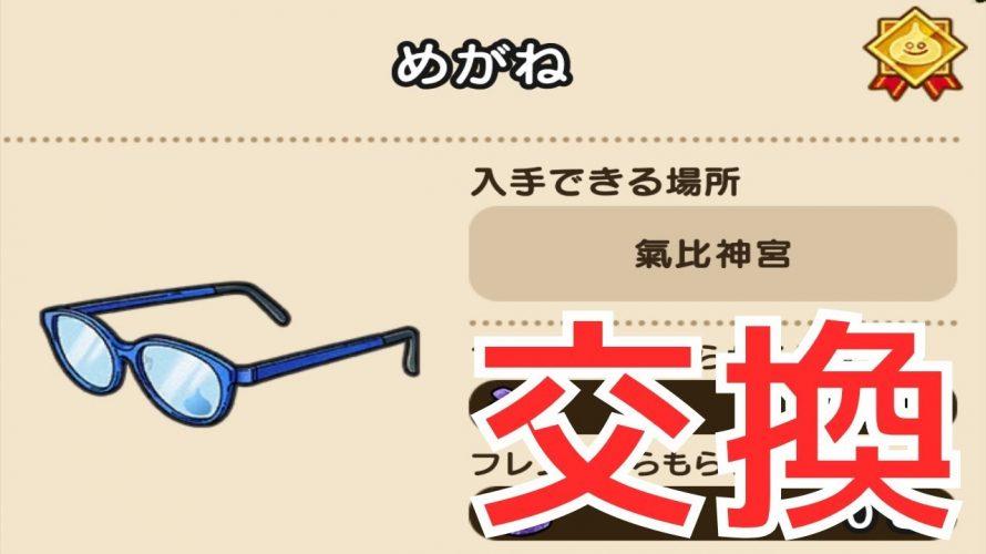 【#ご当地クエスト】福井県「めがね」ツルガの町をめざそう!【#おみやげ交換 #ドラクエウォーク】