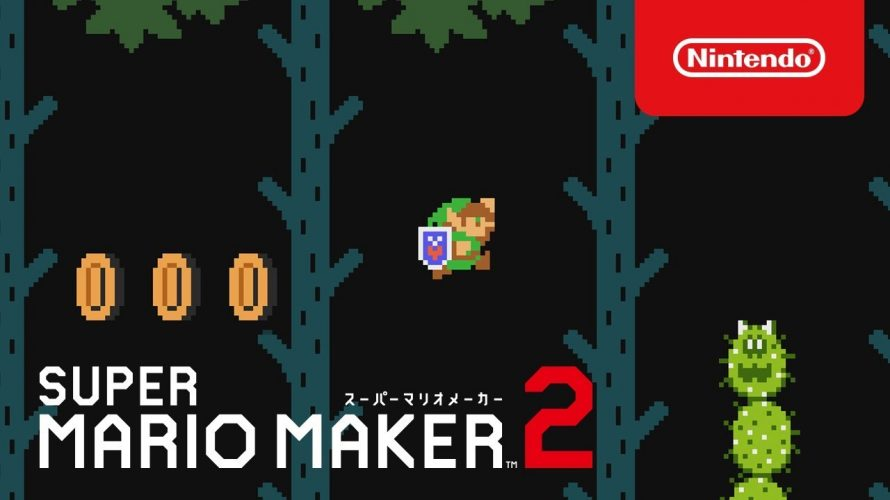 キャラマリオじゃねぇし『リンク過ぎ』大型アップデートVer.2.0.0  まとめ。Ver.1.1.0 もついでにまとめ。#スーパーマリオメーカー2