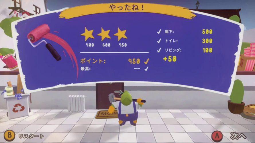 フロア8 をコンプ 攻略 [一人は本当に一人のシングルタスクゲーム]【#ツールズアップ #ToolsUP】