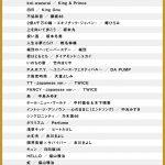 Switchで歌えない2019紅白の曲とは?【#カラオケJOYSOUND for Nintendo Switch】