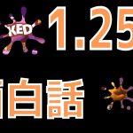 ミルクボーイ「overcooked 2」追加 第8弾は「チャイニーズニューイヤー2」と予想!配信日は令和2年1月25日と予想!!【#オーバークック2】