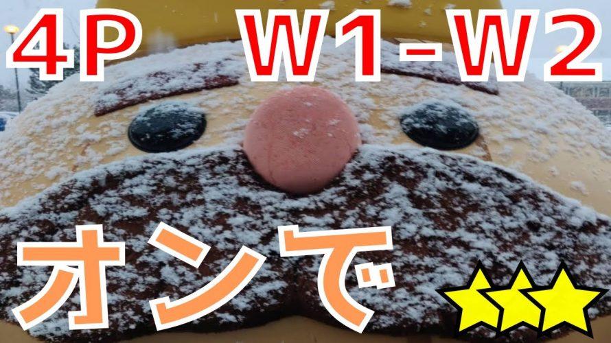 【#オーバークック2】仲間と4Pマルチで全クリ目指すライブ 「始動:W1, W2」第1回 令和2年2月24日