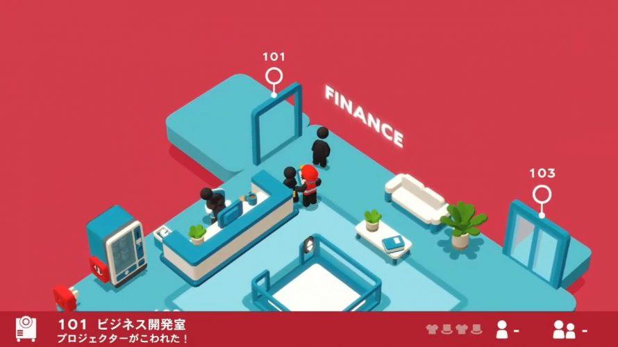 1階 財務部 ビジネス開発室 フロアごとに初見の攻略 #グッジョブ!(Good Job!)