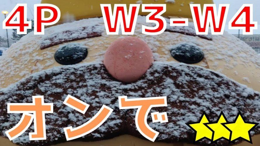 【#オーバークック2】仲間と4Pマルチで全クリ目指すライブ 「テク:W3, W4」第2回 令和2年3月7日