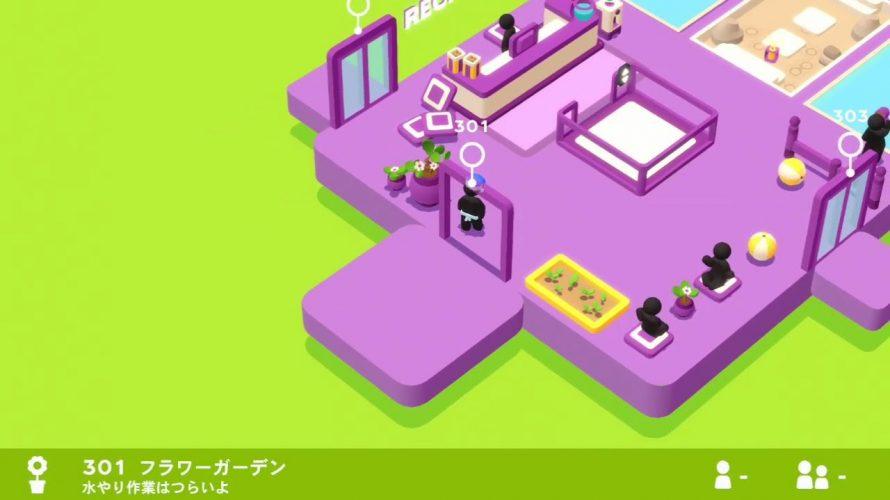 3階 レクリエーション フラワーガーデン フロアごとに初見の攻略 #グッジョブ!(Good Job!)