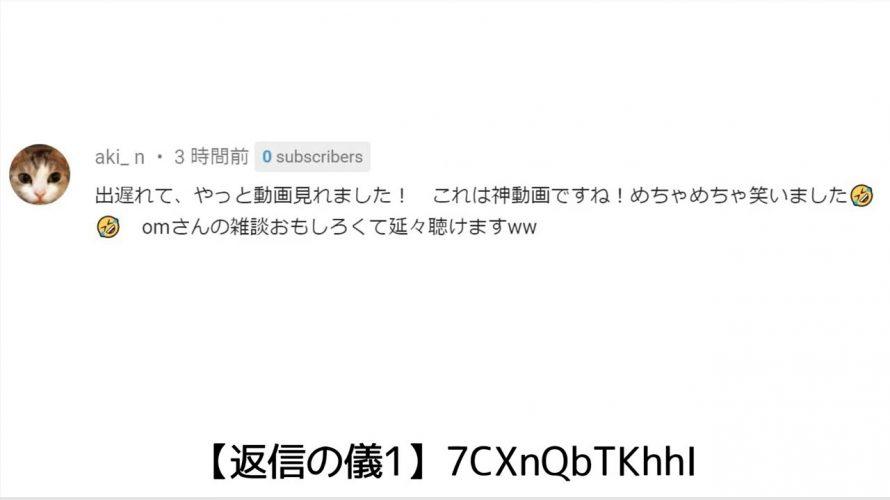 第3回「私もミルクボーイにパクられました」の巻 令和2年3月31日 視聴者さんのコメントで面白かったものに動画で返事!するだけの動画。#フレンドコード交換 #チャンネル登録