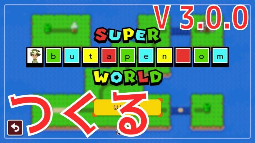 仕様が判明!既存コースを設置するだけで楽しい!最強アプデ Ver.3.0.0  #スーパーマリオメーカー2