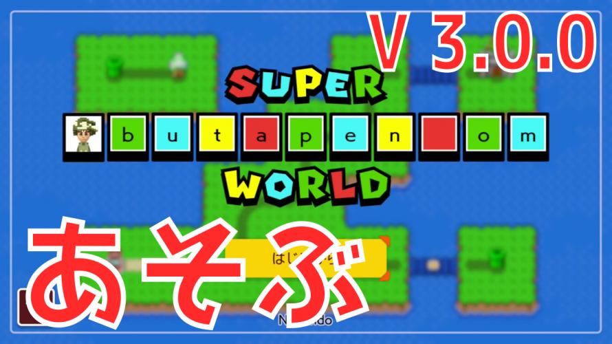 なんか、どこかわからないけど、細かいUIもアプデされている気がする。とりあえず新要素ワールド作ってみた。最強アプデ Ver.3.0.0  #スーパーマリオメーカー2