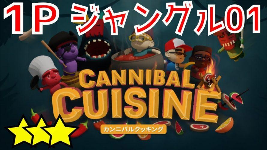 ジャングル ☆☆☆ コンプ 攻略 1P【#CANNIBALCUISINE #カンニバルクッキング】