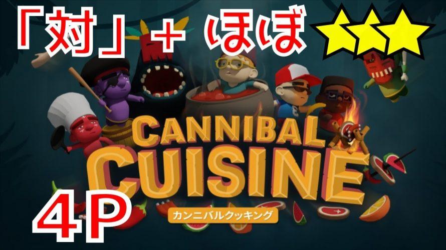 (4P) 「対」+ ジャングル ほぼ☆☆☆ ゲリラライブ 【#カンニバルクッキング】