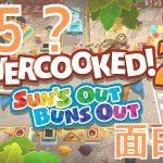 半年ぶり!「overcooked 2」追加 第9弾は「Sun's Out, Buns Out!」!配信日は令和2年7月5日(Steam)!!【#オーバークック2】