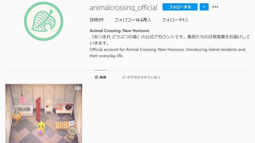 任天堂インスタに、2アカウント目(あつ森)が開設されたので、1年半ぶりに Nintendo の Instagram も見た【#どうぶつの森 #animalcrossing】