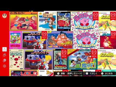 2020年7月15日 追加 第15弾「真・女神転生」「スーパードンキーコング」「ガンデック」をやってみた #NintendoSwitchOnline