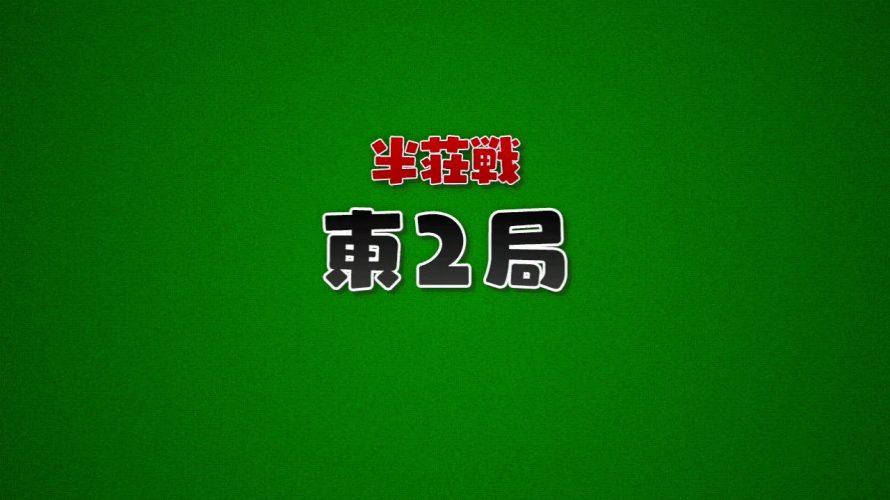 第3回 フレンド麻雀交流会 日記 (令和2年6月28日) #麻雀
