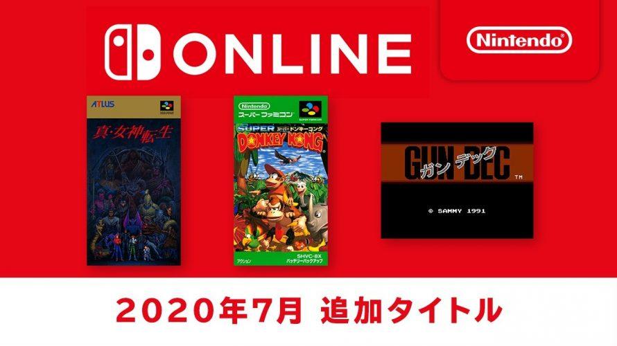 「真・女神転生」「スーパードンキーコング」「ガンデック」令和2年.7.15 追加タイトル【#NintendoSwitchOnline】