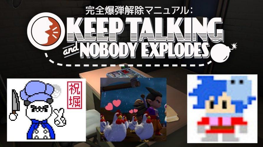 カマンベール堀江チャンネル 生配信での【#完全爆弾解除マニュアル : Keep Talking and Nobody Explodes】