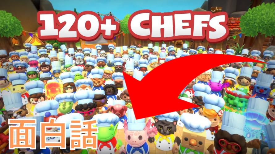 続・どーすんの?「Overcooked! All You Can Eat」祝・Tatouan さんのウーパールーパー採用!【#面白話 #オーバークック2】