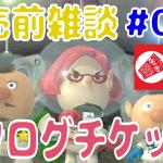 【#ピクミン3デラックス】ニンテンドーカタログチケット対象ソフト!早速購入しながら雑談 (発売前妄想雑談その1)