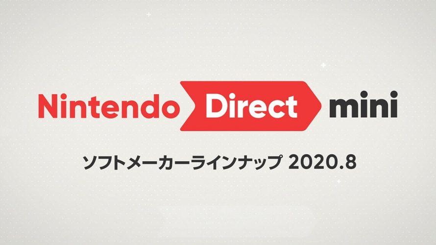 ソフトメーカーラインナップ!(パート2?)ニンダイで気になったもの。Nintendo Direct mini 2020.08.26