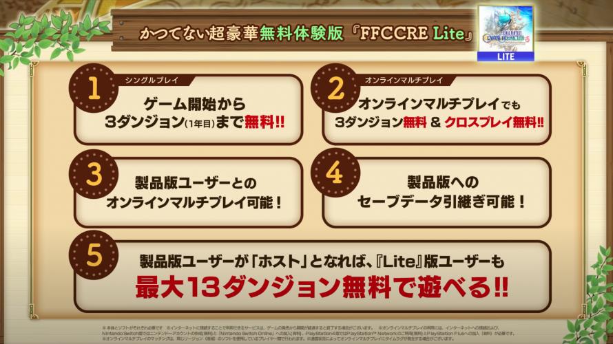 【#FFCCRE】FFCCCCCCCC!無料体験版Liteが凄い。ラスダン以外が全部プレイ可能。無料マルチ、クロスプレイ、クロスプログレッシブ