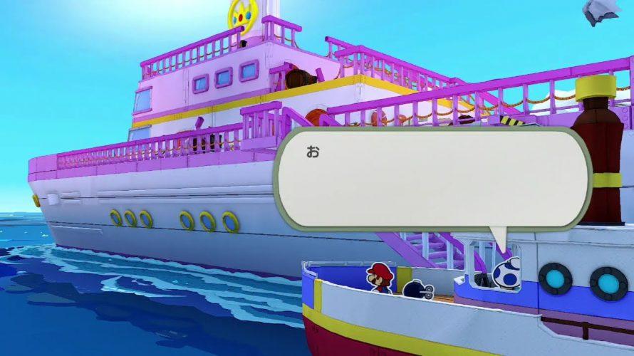 ツッコミ→ツッコまれプレイ その3 「黄テープステージ」攻略まとめ【#ペーパーマリオ #オリガミキング】
