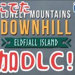 追加DLCは本当だった『Eldfjall Island(火山島)』面白話 Coming Soon【#LonelyMountains #ロンリー・マウンテン・ダウンヒル】