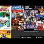 2020年9月23日 追加 第16弾「スーパーテニス・ワールドサーキット」「スーパードンキーコング 2」「ファイアーエムブレム 紋章の謎」「ワイルドガンズ」をやってみた #NintendoSwitchOnline