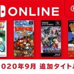 「スーパーテニス・ワールドサーキット」「スーパードンキーコング 2」「ファイアーエムブレム 紋章の謎」「ワイルドガンズ」令和2年.9.23 追加タイトル【#NintendoSwitchOnline】