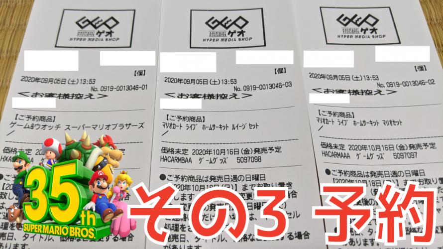 【マリオ35周年 その3 転売について】GEO TSUTAYA 余裕で予約 可能 『ゲーム&ウオッチ スーパーマリオブラザーズ』『マリオカート ライブ #ホームサーキット』