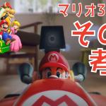【マリオ35周年 その4 ホームサーキット考察】動画とHPから 徹底的に妄想して楽しむ『マリオカート ライブ #ホームサーキット』