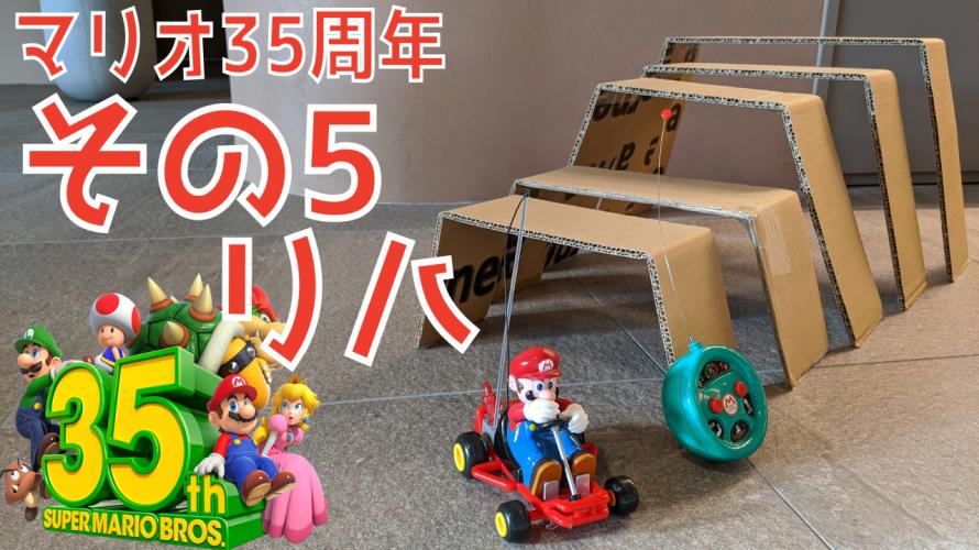 【マリオ35周年 その5 イメージトレーニング】フラゲ?『マリオカート ライブ #ホームサーキット』のリハーサル。