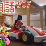 【マリオ35周年 その1 時系列まとめ】祝いが過ぎ過ぎている様子 マリオカート ライブ #ホームサーキット #スーパーマリオ3Dコレクション #フューリーワールド