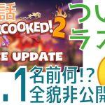 ついにラスト!「overcooked 2」追加 第10弾は「タイトル・キャラ未発表」!配信日は令和2年10月1日!!【#オーバークック2】