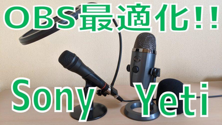 【#ゲーム録画】『YetiNano (Blue)』『ECM-PCV80U (Sony)』#OBS ベスト セッティング。1番重要なことは?!!