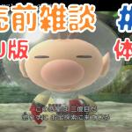 【#ピクミン3デラックス】WiiU版との細かな違い。体験版やるべき理由。新要素。素人にも玄人にも嬉しい 遊びやすさ・遊びごたえ (発売前妄想雑談その6)