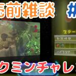 【#ピクミン3デラックス】#ピクミンチャレンジ 始まる (発売前妄想雑談その5)
