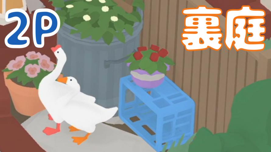 2羽も攻略!その3『裏庭』「おじさんごと洗濯できて楽しかった」【#ガチョウのゲーム #UntitledGooseGame】