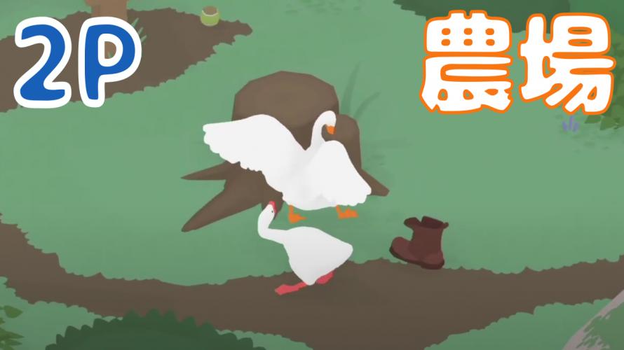 2羽も攻略!その1『農場』「おじさんと遊べて楽しかった」【#ガチョウのゲーム #UntitledGooseGame】