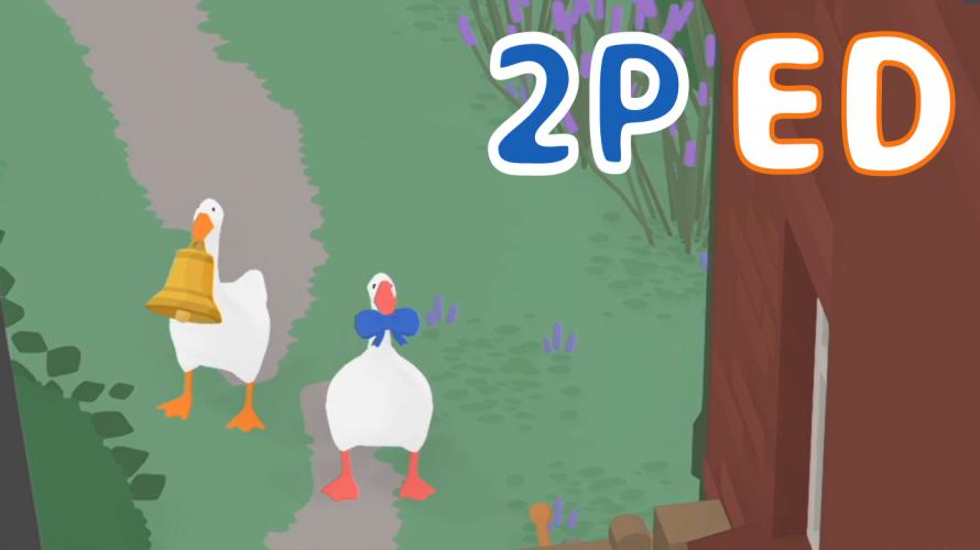2羽も攻略!その5『エンディング』「ベルは深い。けど青リボンは何?」【#ガチョウのゲーム #UntitledGooseGame】