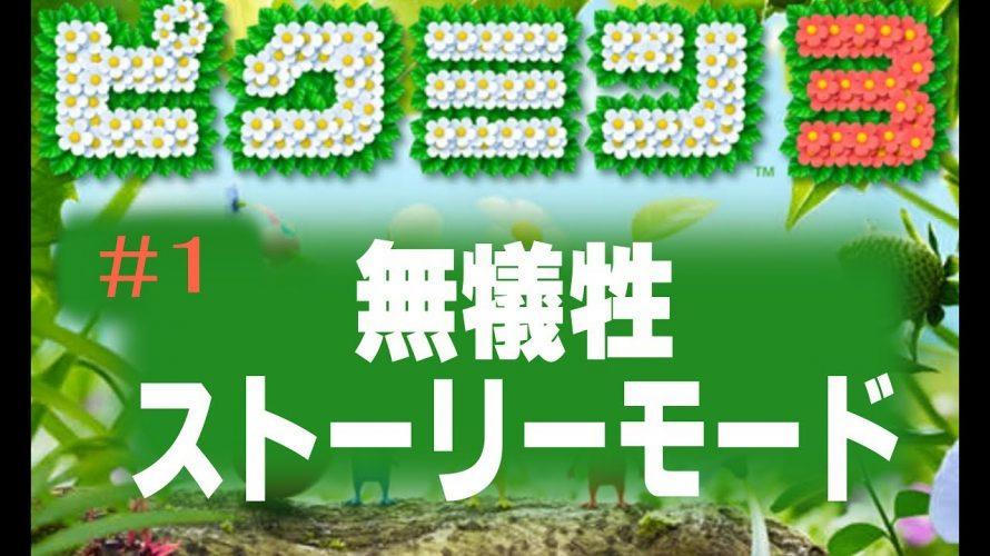 【ピクミン3】ストーリー攻略 フルーツコンプ、秘密のメモコンプ 20日 #ピクミンチャレンジ【攻略復刻企画 その1】