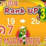 【マリオ35周年 その7 SUPER MARIO BROS. 35】1位取れません雑談プレイ(スーパーマリオブラザーズ 35)#マリオ35周年