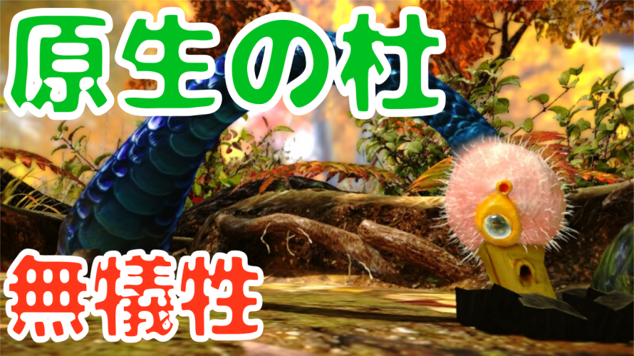 【ピクミン3】原生生物をたおせ!攻略まとめ #ピクミンチャレンジ【攻略復刻企画 その4】
