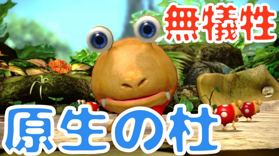 【ピクミン3】お宝をあつめろ!攻略まとめ #ピクミンチャレンジ【攻略復刻企画 その2】