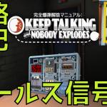 ゲーマー向け モールス信号の覚え方【#完全爆弾解除マニュアル : Keep Talking and Nobody Explodes】